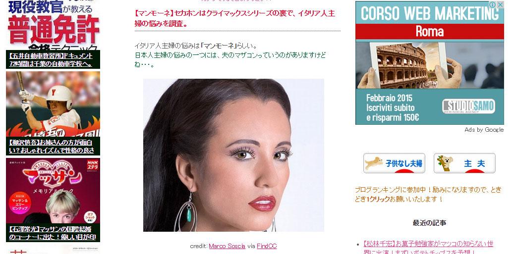 Le foto di Marco Beho Soscia su un sito giapponese
